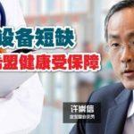 许崇信:政府医院放射治疗设备严重短缺