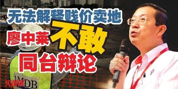 无法解释贱价卖地 廖中莱不敢同台辩论