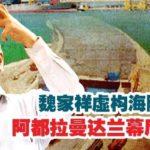 魏家祥虚构海隧剧本 阿都拉曼达兰幕后黑手