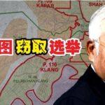 国会前反对选区划分集会 黄天发轰首相图窃取选举
