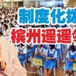 林冠英:槟5所独中各获50万令吉 马华民政部长选区拨款不足