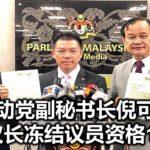 行动党副秘书长倪可敏被议长冻结议员资格10天。