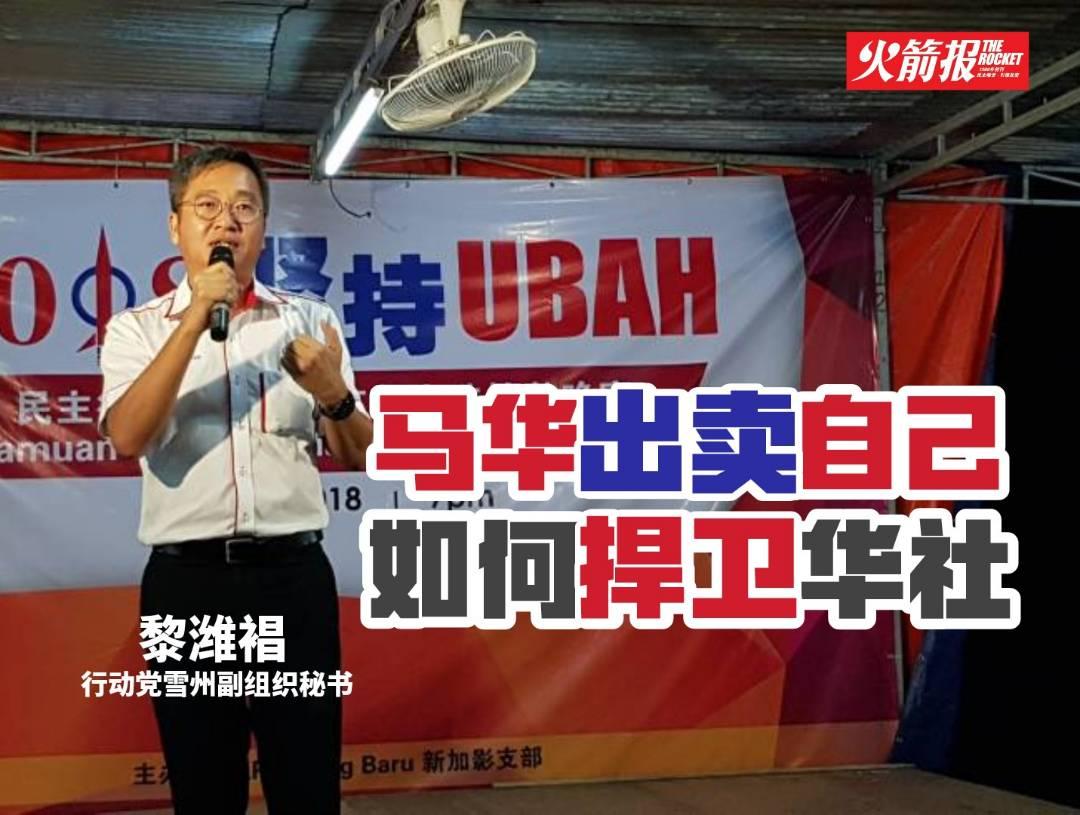 黎潍裮:剿灭马华民政的是选委会