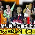 霹州火箭与民同在百场座谈之 81, 希盟五大巨头全国巡回演讲。