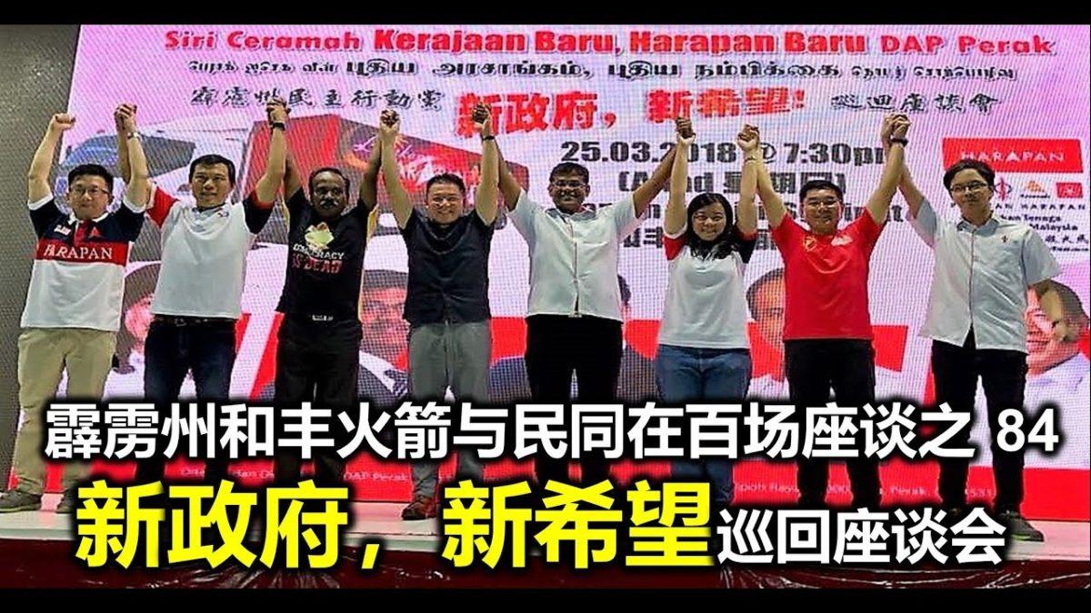 霹雳州和丰火箭与民同在百场座谈之 84 新政府,新希望巡回座谈会。