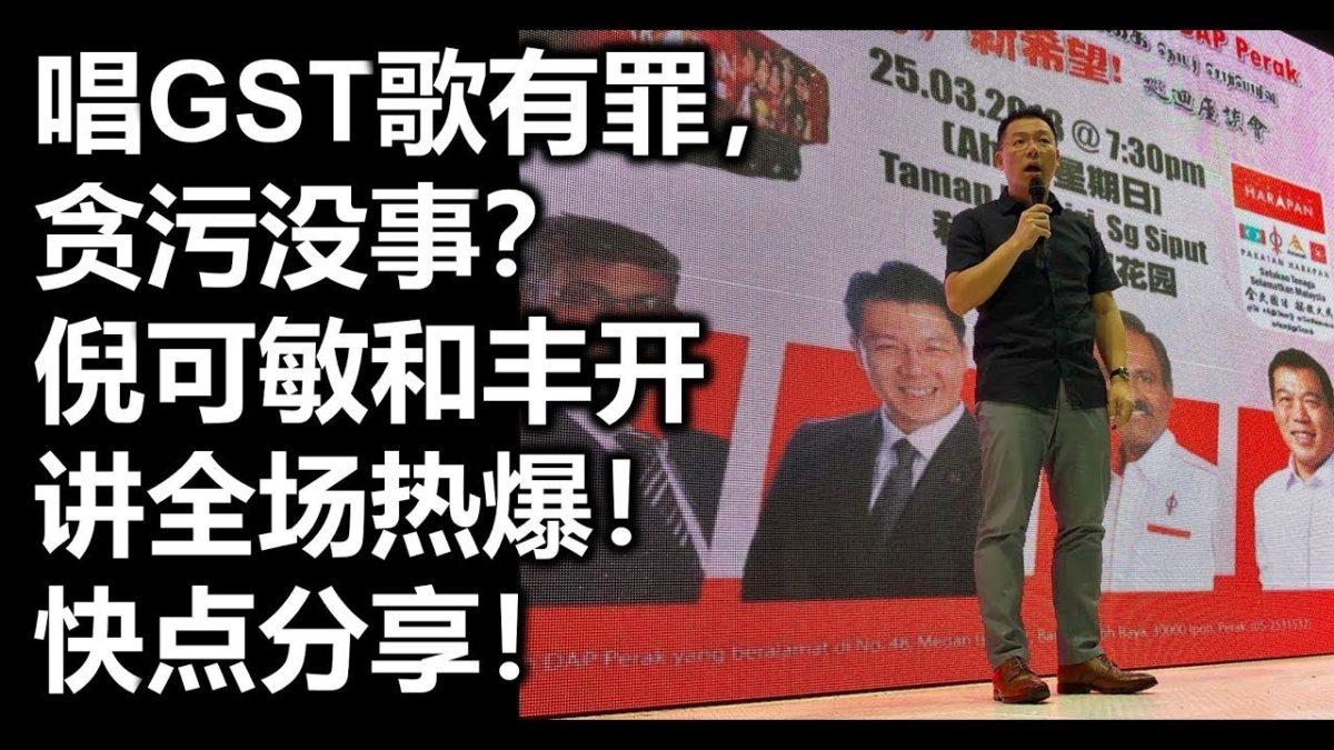 唱GST歌有罪,贪污没事?倪可敏和丰开讲全场热爆!快点分享!