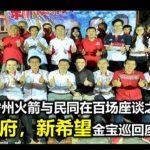 霹雳州火箭与民同在百场座谈之 83! 新政府,新希望金宝巡回座谈会。