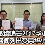 张哲敏续追击2017华小拨款,促张盛闻列出受惠华小清单。