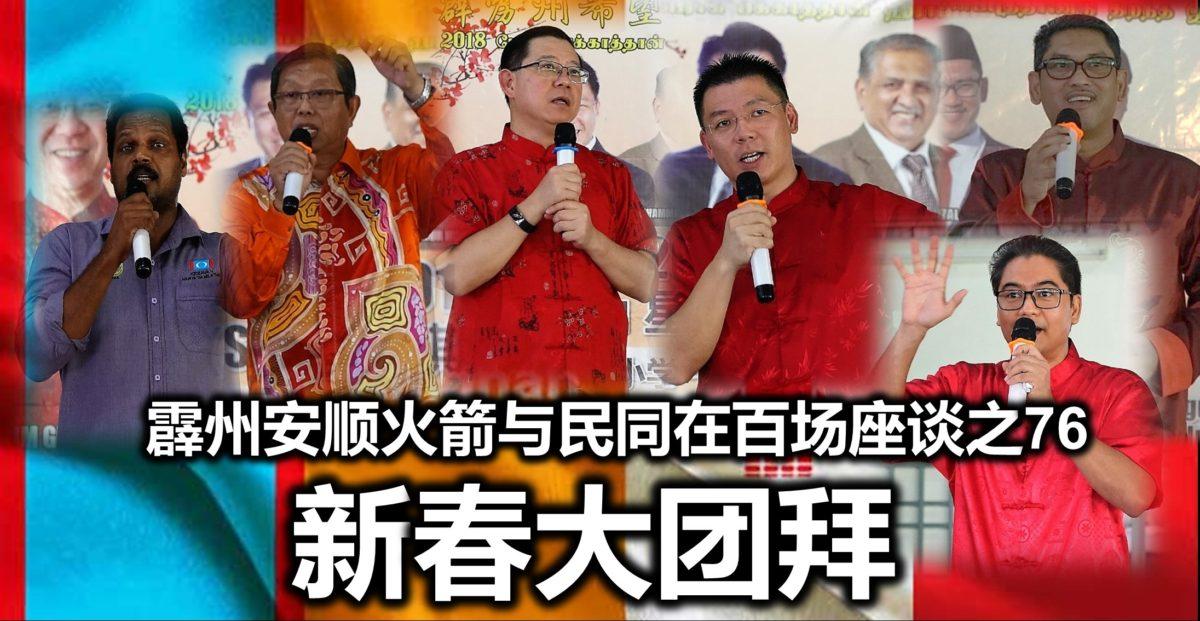 霹州安顺火箭与民同在百场座谈之76 新春大团拜。