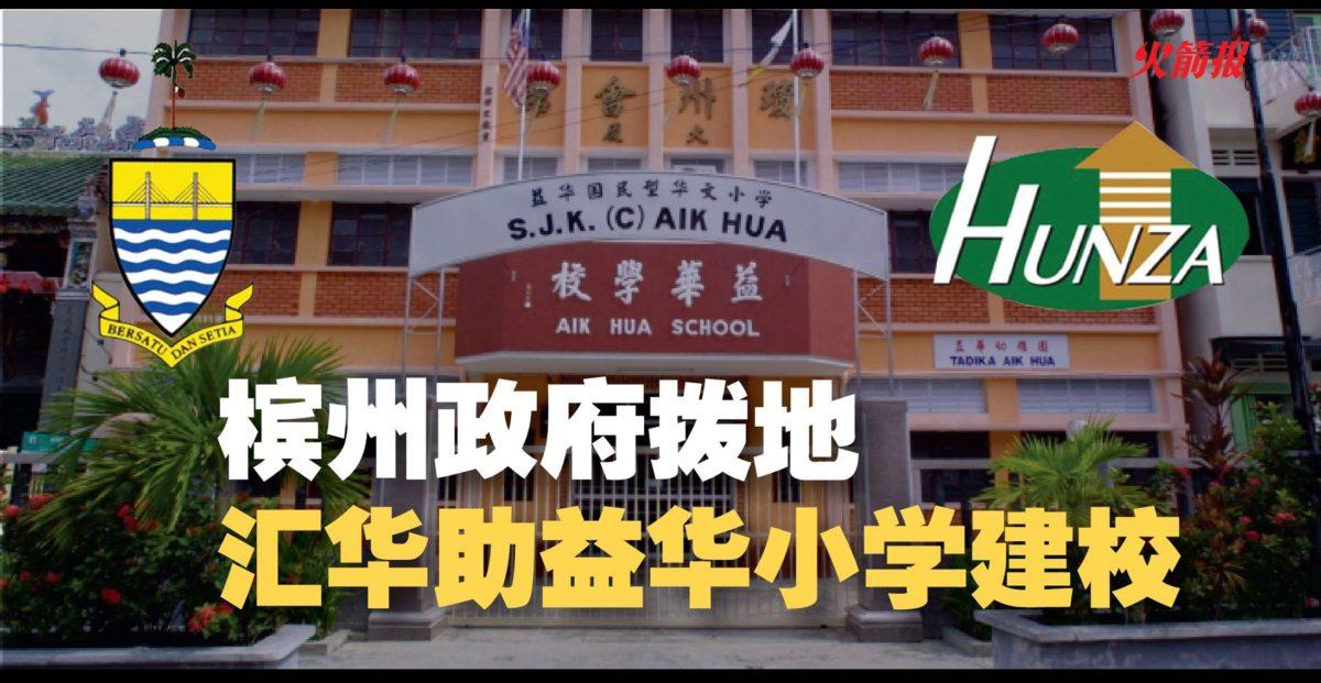 槟州政府拨地 汇华助益华小学建校