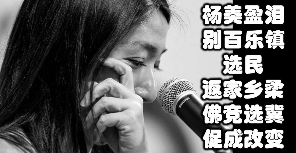 杨美盈泪别百乐镇选民  返家乡柔佛竞选冀促成改变