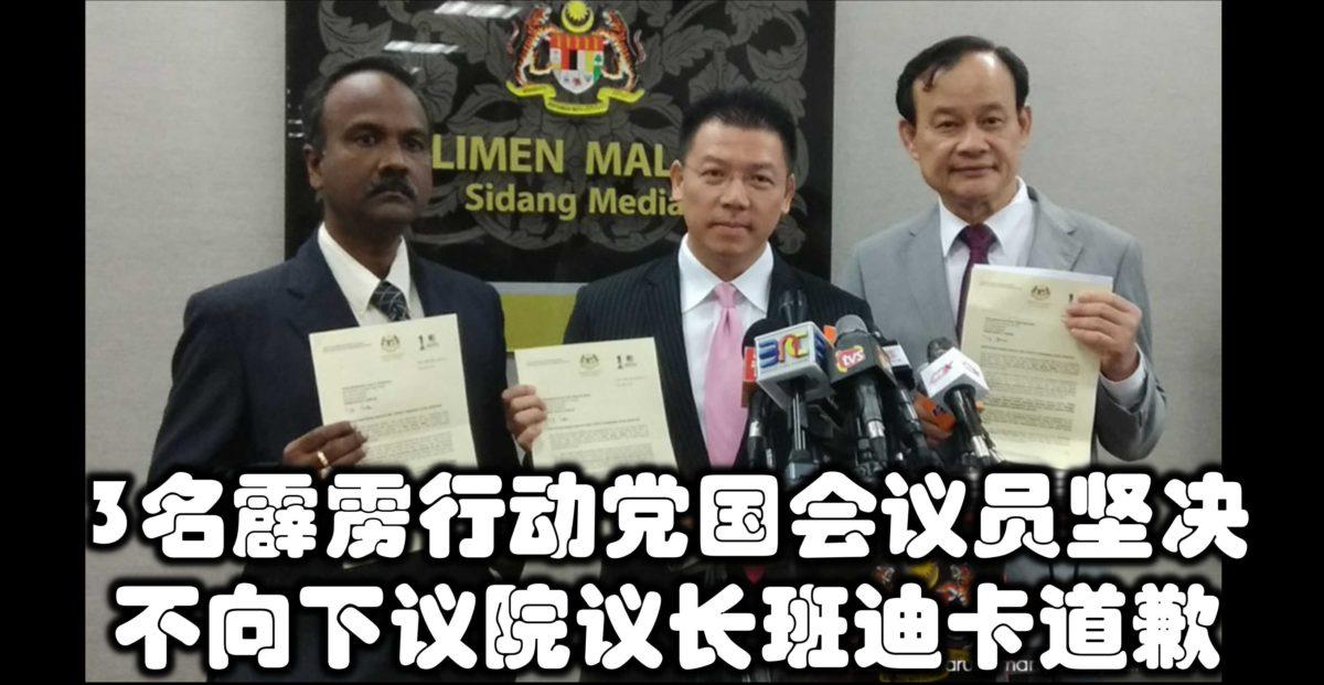 3名霹雳行动党国会议员坚决不向下议院议长班迪卡道歉