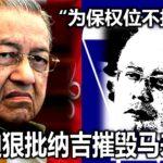 """""""为保权位不择手段"""" 马哈迪狠批纳吉摧毁马来西亚"""