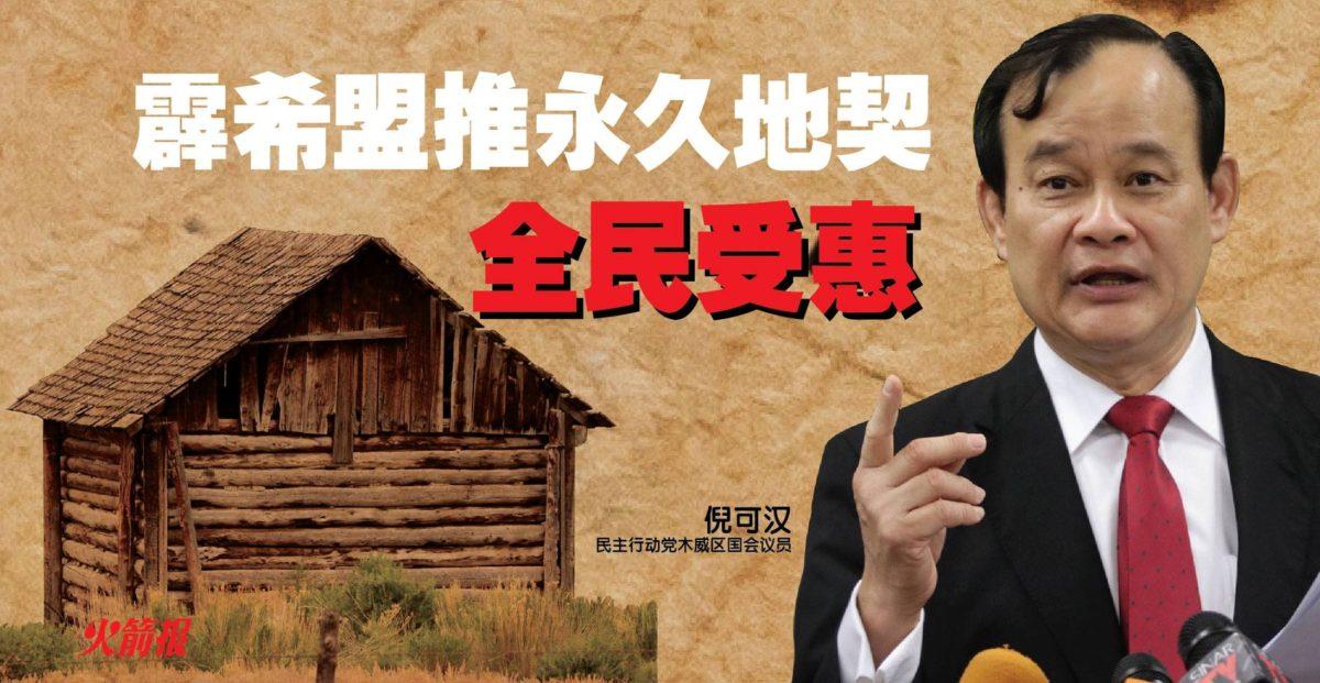 倪可汉:希盟放眼下届大选执政推行永久地契政策