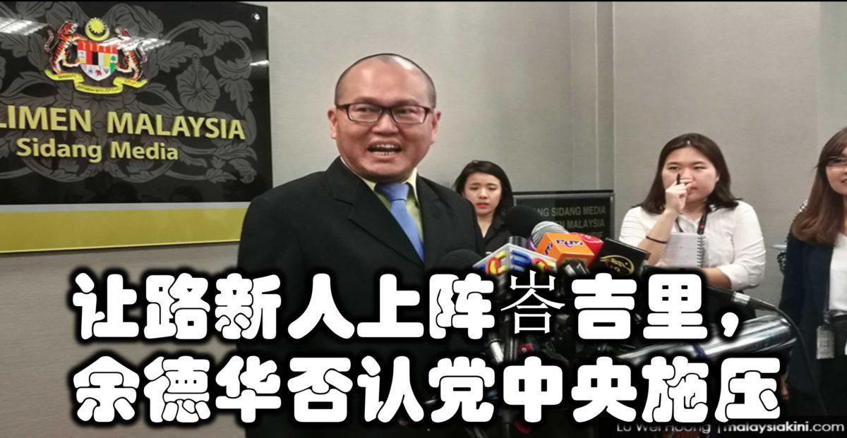 让路新人上阵峇吉里,余德华否认党中央施压