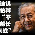 """马哈迪讥纳吉怕辩论,""""不然带部长剑析来战"""""""