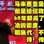 马来西亚是好国家但是给烂政府管了60年却成了盗贼统冶的国度,因此改朝换代、不能再等待!传!