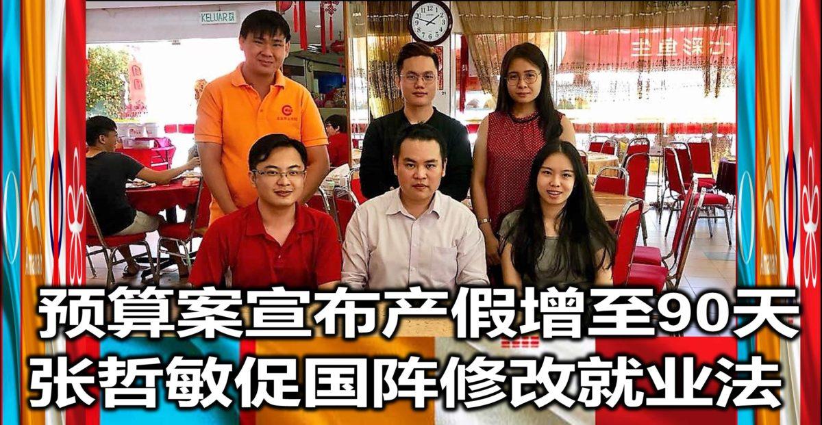 预算案宣布产假增至90天,张哲敏促国阵修改就业法。