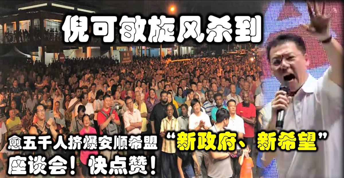 """倪可敏旋风杀到,愈五千人挤爆安顺希盟""""新政府、新希望""""座谈会!快点赞!"""
