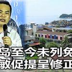 邦阁岛至今未列免税岛,张哲敏促提呈修正法案。