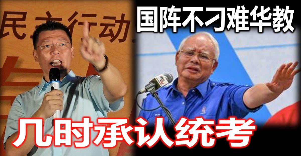 纳吉指国阵不刁难华教,倪可敏问几时承认统考。