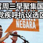 号召周三早聚集国会,诚信党疾呼抗议选区重划