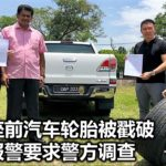 安顺讲座前汽车轮胎被戳破,倪可敏报警要求警方调查。