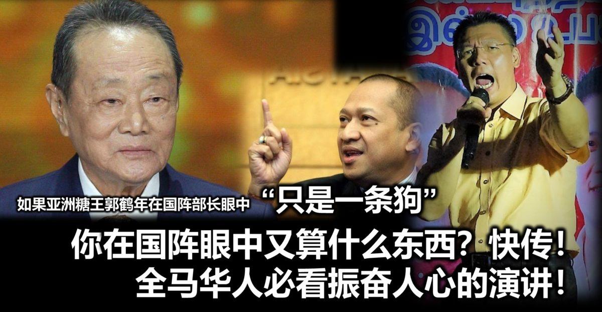 """如果亚洲糖王郭鹤年在国阵部长眼中""""只是一条狗"""",你在国阵眼中又算什么东西?快传!全马华人必看振奋人心的演讲!"""
