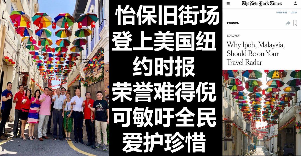 怡保旧街场登上美国纽约时报,荣誉难得倪可敏吁全民爱护珍惜。