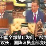 1 MDB 丑闻全部禁止发问,希盟议员群起围攻议长,国阵议员全部变哑巴!