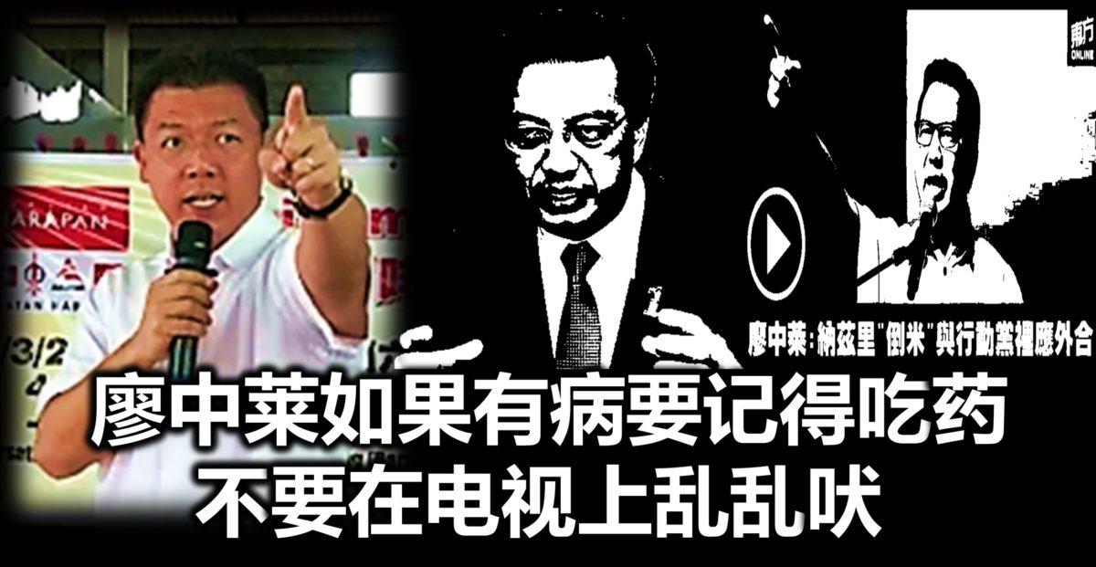 廖中莱如果有病要记得吃药。不要在电视上乱乱吠。