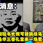 最新消息:行动党副秘书长倪可敏挑战马华署理总会长到马华三春礼堂来一场君子之辩!