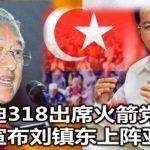 马哈迪318出席火箭党庆  亲自宣布刘镇东上阵亚依淡