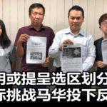 国会明或提呈选区划分议案,黄文标挑战马华投下反对票。