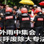 国会外雨中集会,大学生疾呼废除大专法令