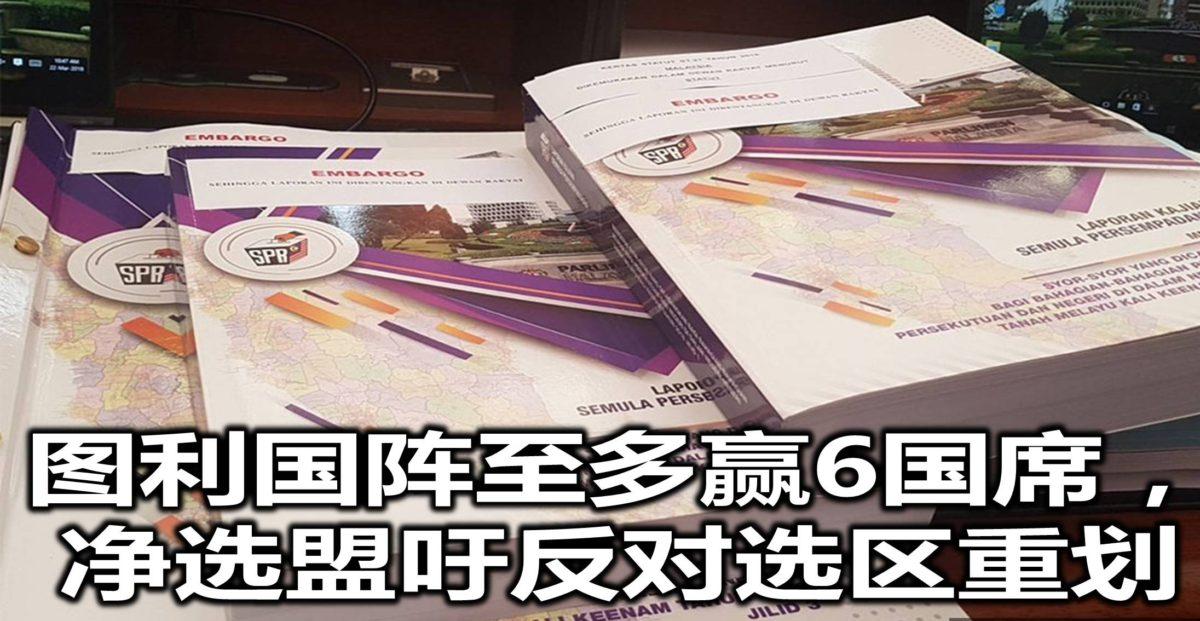 图利国阵至多赢6国席,净选盟吁反对选区重划