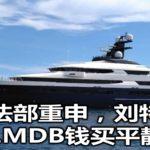 美司法部重申,刘特佐盗用1MDB钱买平静号