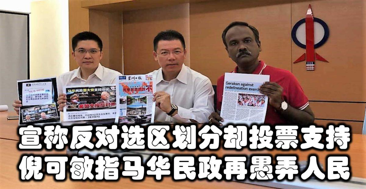 宣称反对选区划分却投票支持,倪可敏指马华民政再愚弄人民。
