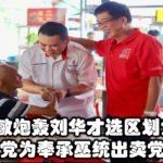 张哲敏炮轰刘华才选区划分U转,民政党为奉承巫统出卖党利益。