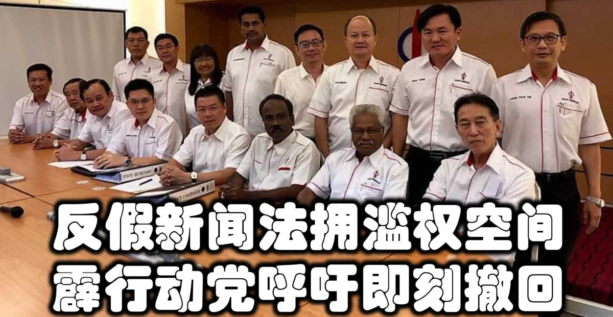 反假新闻法拥滥权空间,霹行动党呼吁即刻撤回。