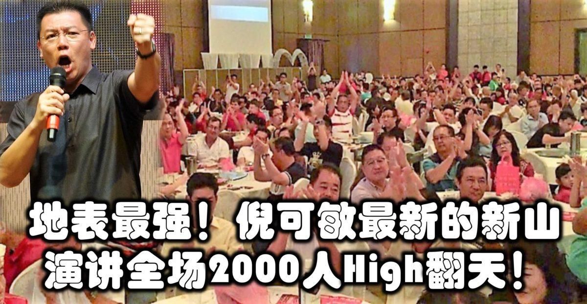 地表最强!倪可敏最新的新山演讲全场2000人High翻天!