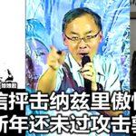 许崇信抨击纳兹里傲慢无礼,华人新年还未过攻击郭鹤年。
