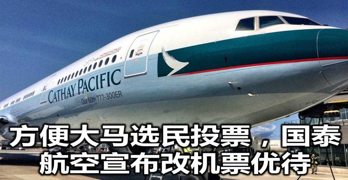 方便大马选民投票,国泰航空宣布改机票优待