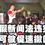 反假新闻法违宪,倪可敏促速撤回。