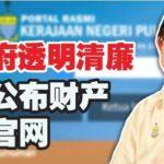 槟政府透明清廉 议员公布财产上载官网