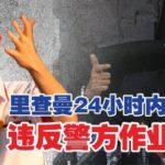 里查曼24小时内被释放 林立迎:警方早放人