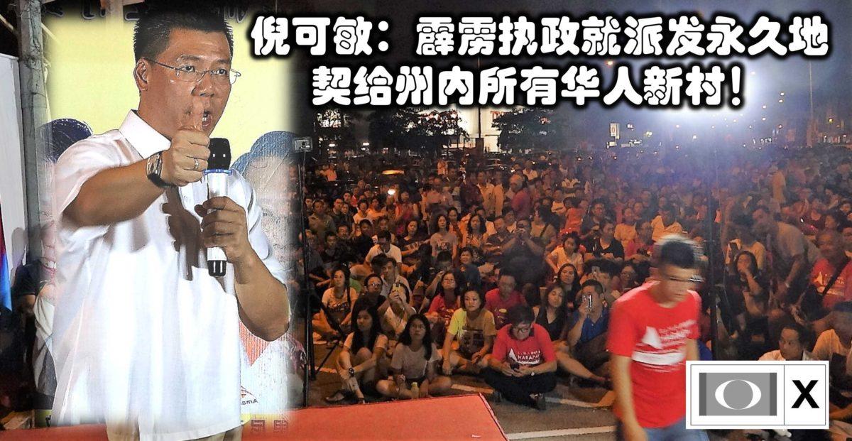 倪可敏:霹雳执政就派发永久地契给州内所有华人新村!