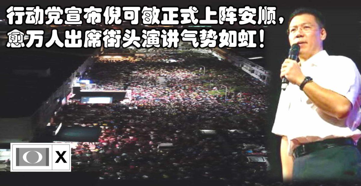 行动党宣布倪可敏正式上阵安顺,愈万人出席街头演讲气势如虹!