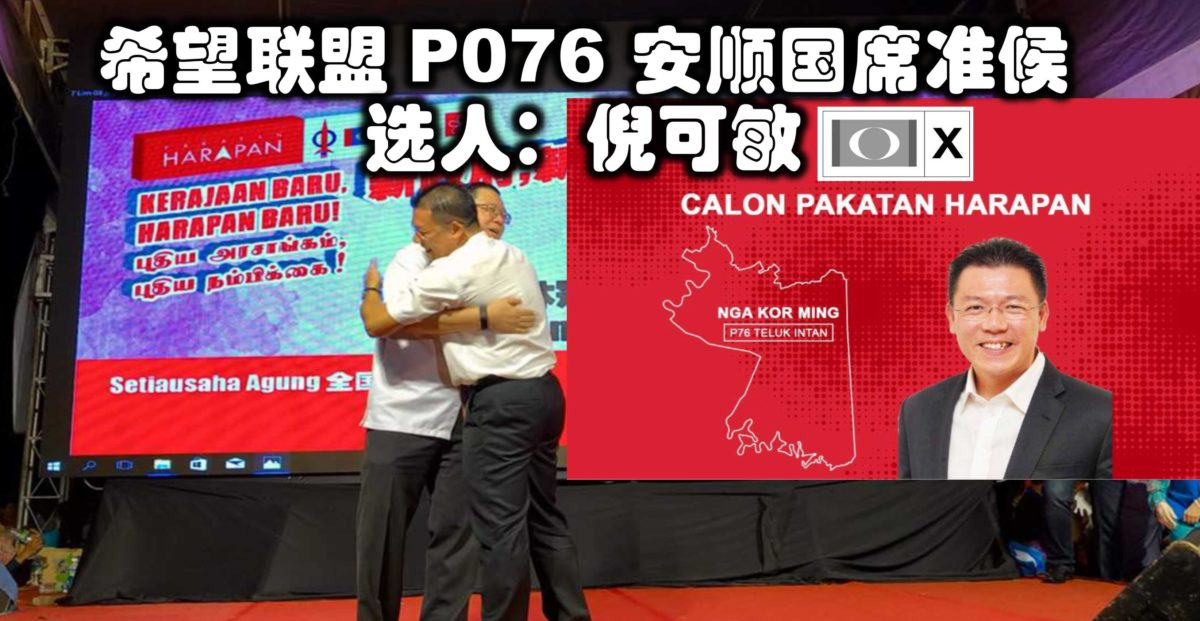 希望联盟P076安顺国席准候选人:倪可敏