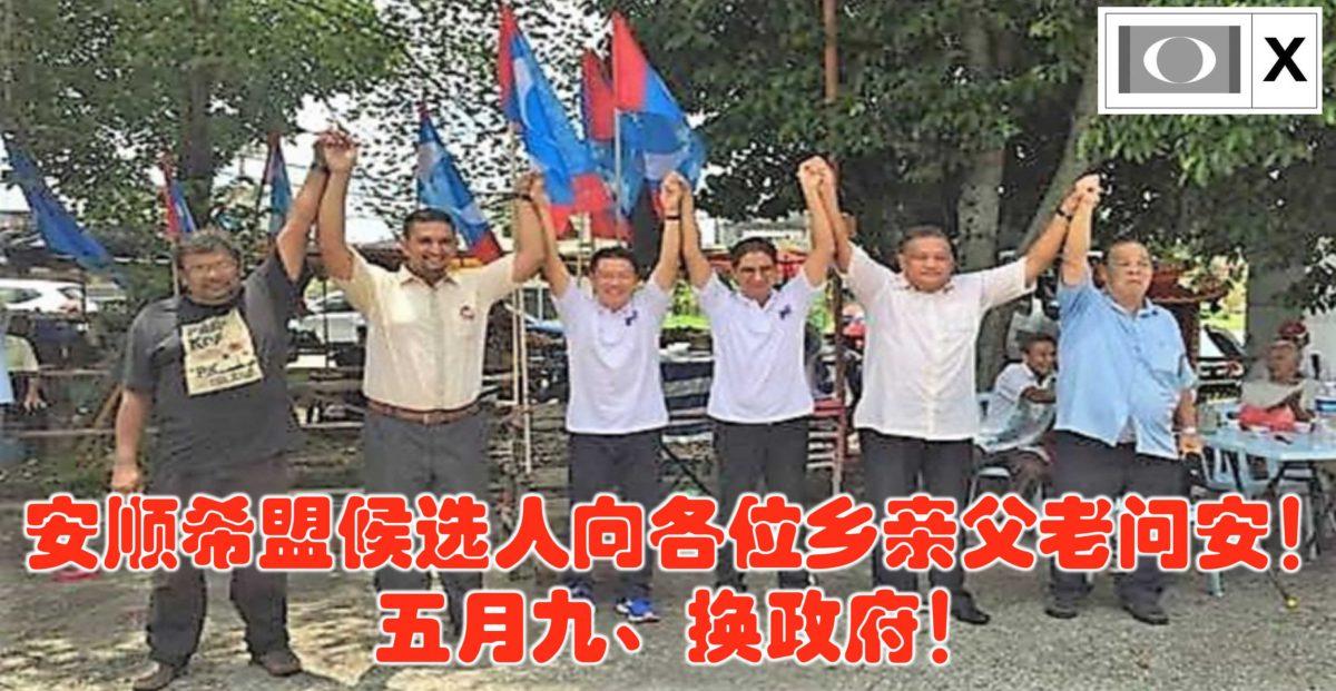 安顺希盟候选人向各位乡亲父老问安!五月九、换政府!
